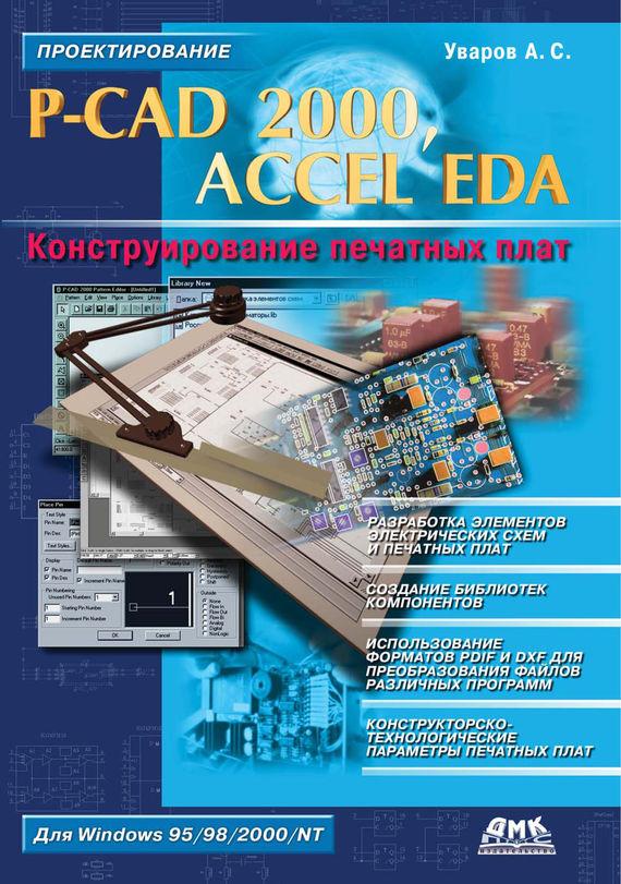 А. С. Уваров P-CAD 2000, ACCEL EDA. Конструирование печатных плат ISBN: 978-5-94074-716-1 цена