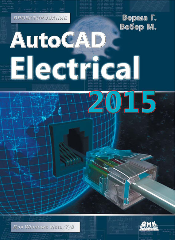 Гаурав Верма AutoCAD Electrical 2015. Подключайтесь! lee ambrosius autocad platform customization