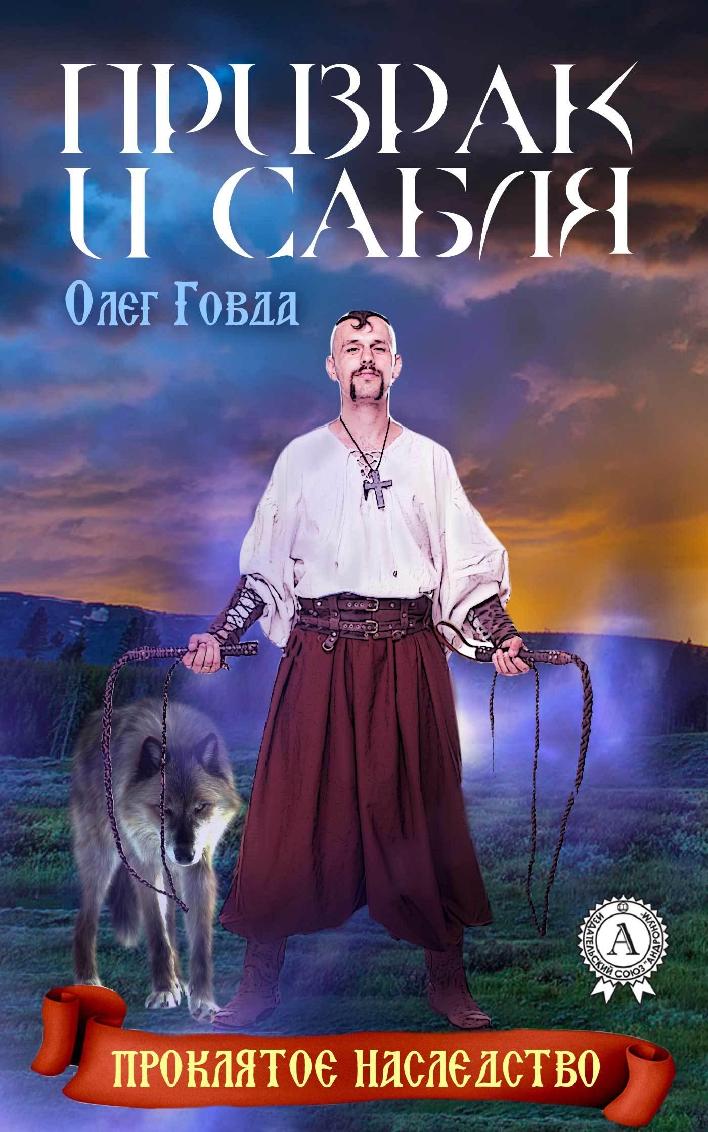 Олег Говда - Призрак и сабля