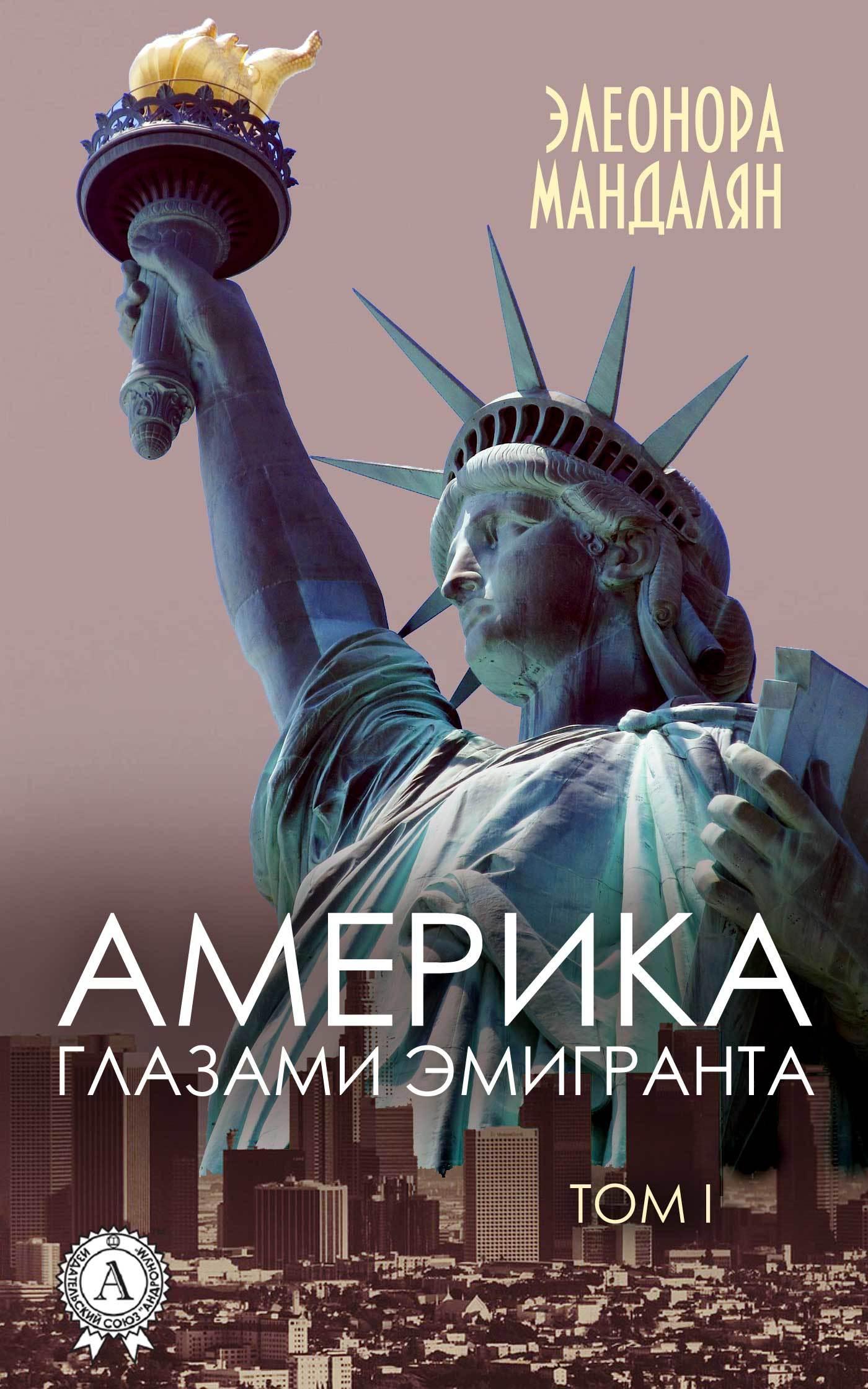 Скачать Америка глазами эмигранта. быстро