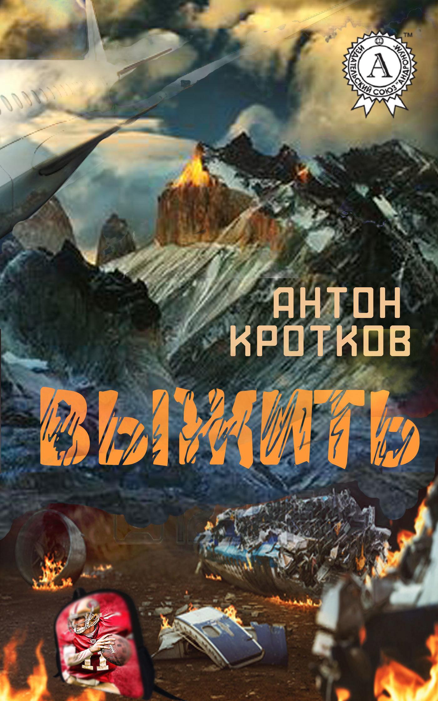Антон Кротков - Выжить