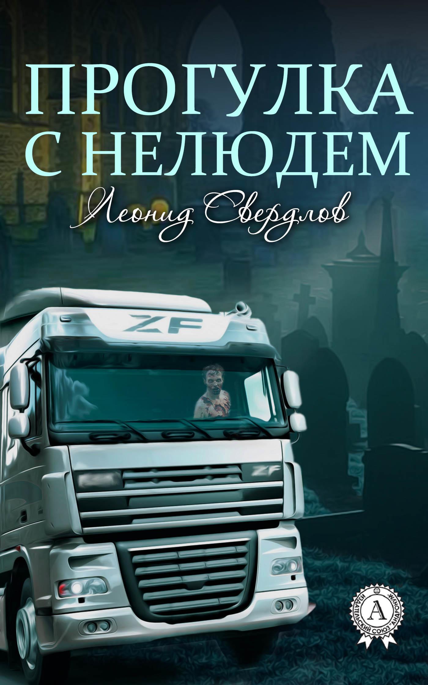 Леонид Свердлов Прогулка с нелюдем антология за границами снов