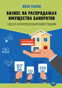 Рыков, Иван  - Бизнес на распродажах имущества банкротов