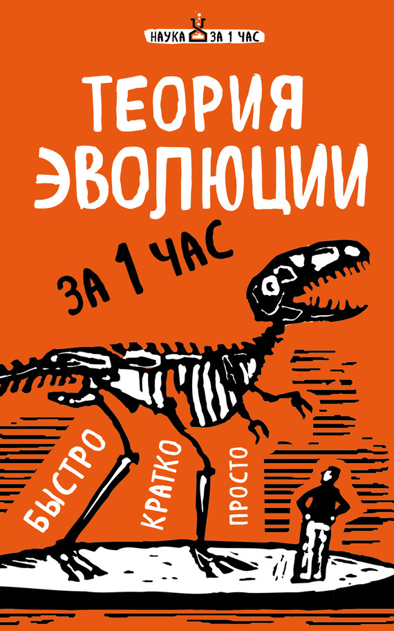 Наталья Сердцева - Теория эволюции за 1 час