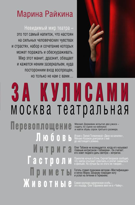 Марина Райкина За кулисами. Москва театральная александр домогаров