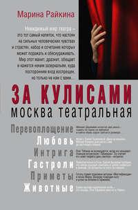 Райкина, Марина  - За кулисами. Москва театральная