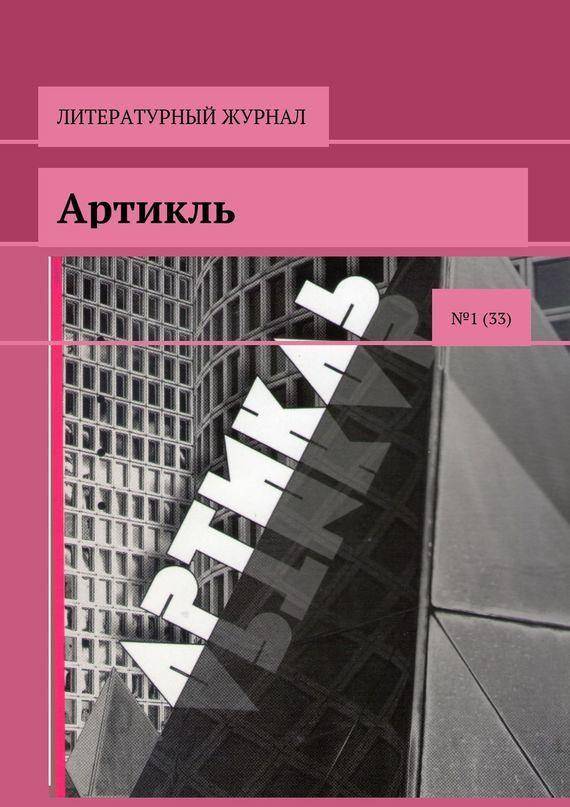 Коллектив авторов Артикль. №1(33) коллектив авторов артикль 3 35