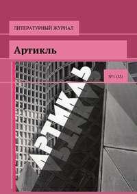 Коллектив авторов - Артикль. №1(33)