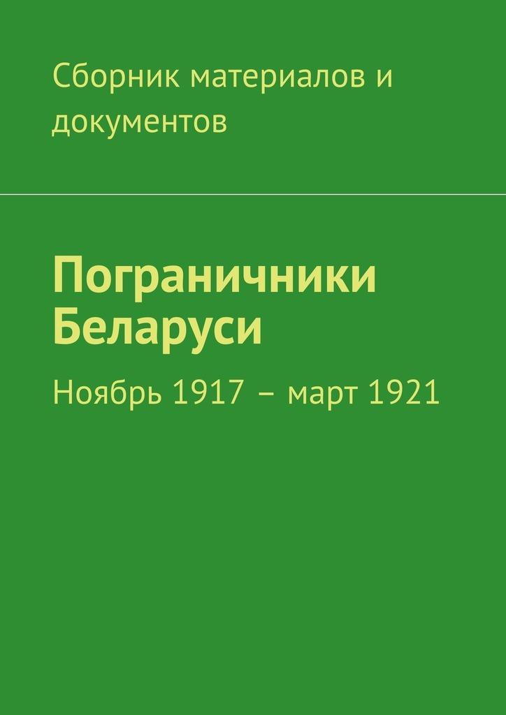 Коллектив авторов Пограничники Беларуси. Ноябрь 1917 – март 1921 аварийный автомобиль в беларуси
