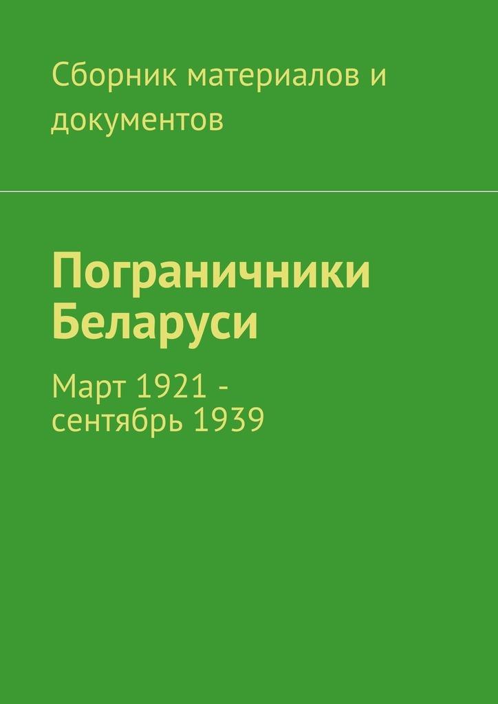 Коллектив авторов Пограничники Беларуси. Март 1921 – сентябрь1939 подарки для новорожденных купить в беларуси