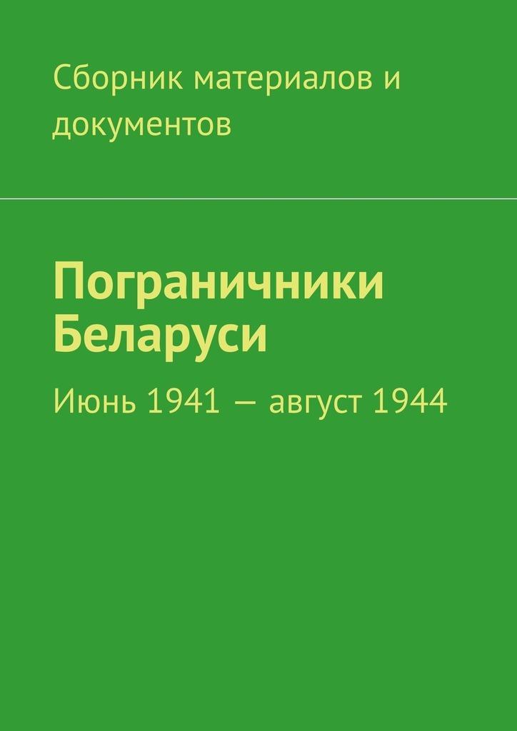 Коллектив авторов Пограничники Беларуси. Июнь 1941– август1944 бу маз в беларуси