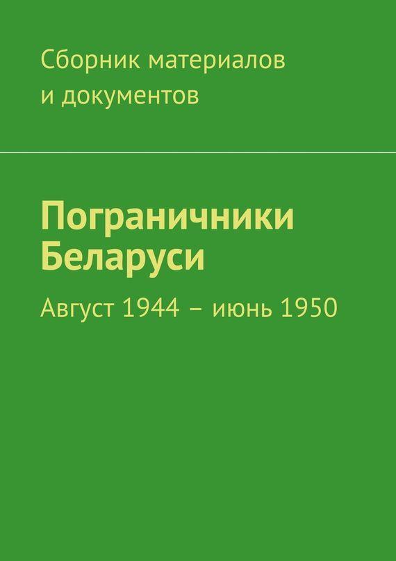 Коллектив авторов Пограничники Беларуси. Август 1944 – июнь 1950 семена картофеля по беларуси в минске купить