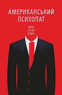 Брет Істон Елліс - Американський психопат
