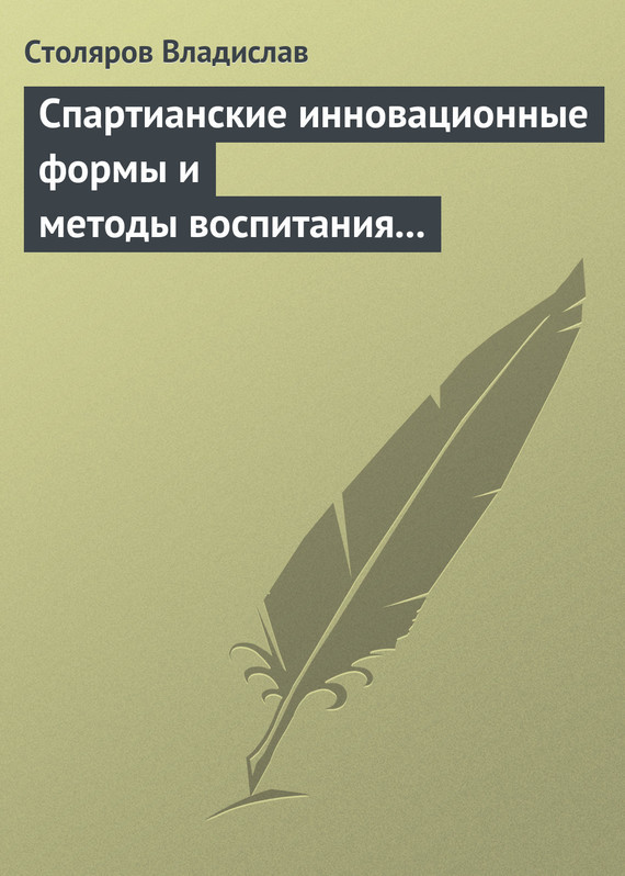цены Владислав Столяров Спартианские инновационные формы и методы воспитания и организации досуга детей и молодежи