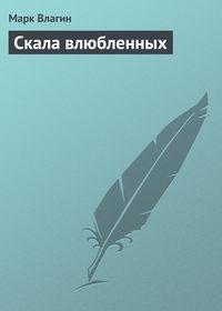 Влагин, Марк  - Скала влюбленных