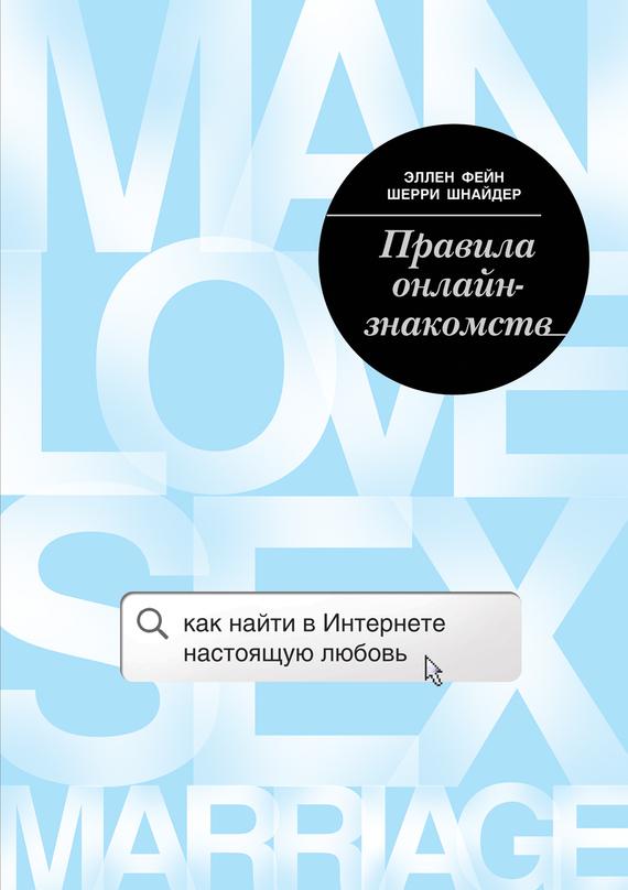 Обложка книги Правила онлайн-знакомств. Как найти в Интернете настоящую любовь, автор Фейн, Эллен