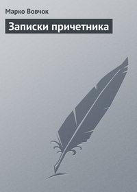 - Записки причетника