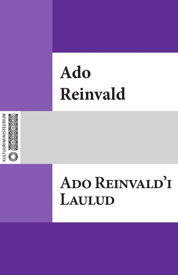 Ado Reinvald Ado Reinvald'i Laulud ISBN: 9789949530632 коляска baby care jogger cruze green