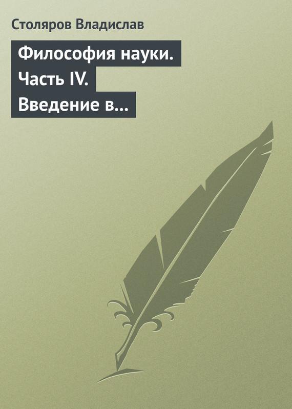 Владислав Столяров - Философия науки. Часть IV. Введение в философию физической культуры и спорта (продолжение)