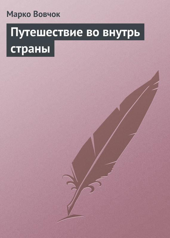 Красивая обложка книги 26/44/90/26449049.bin.dir/26449049.cover.jpg обложка