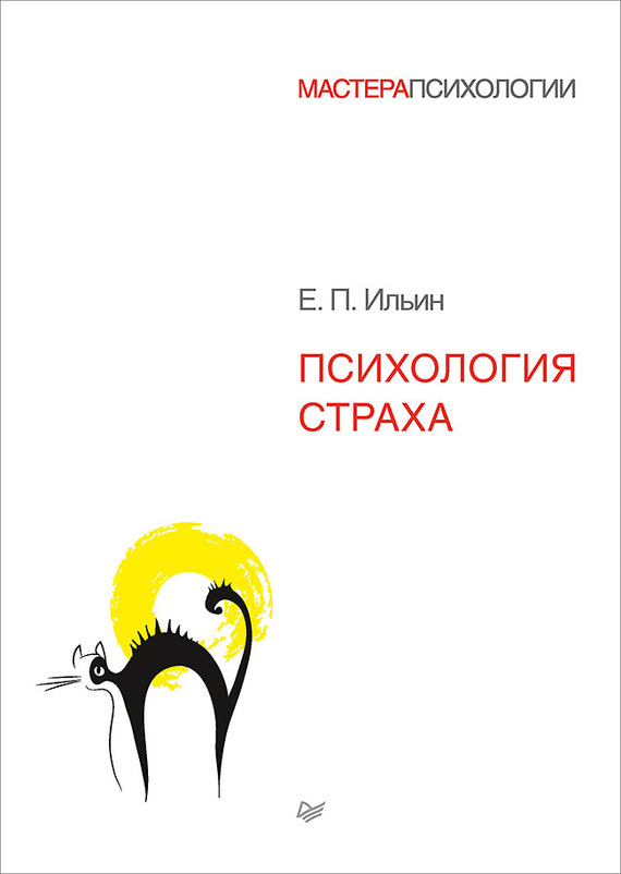 Евгений Ильин - Психология страха