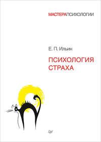 Ильин, Е. П.  - Психология страха