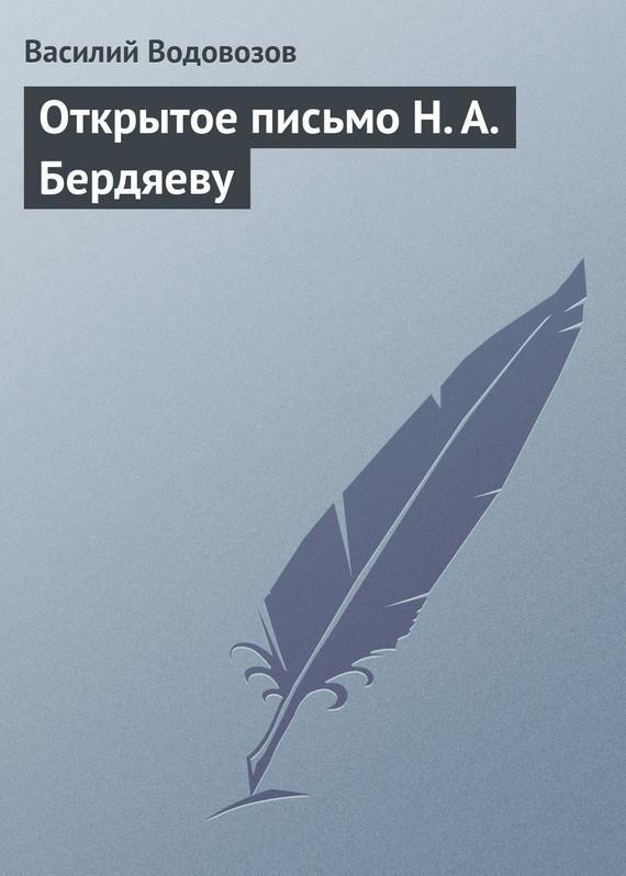 Открытое письмо Н. А. Бердяеву