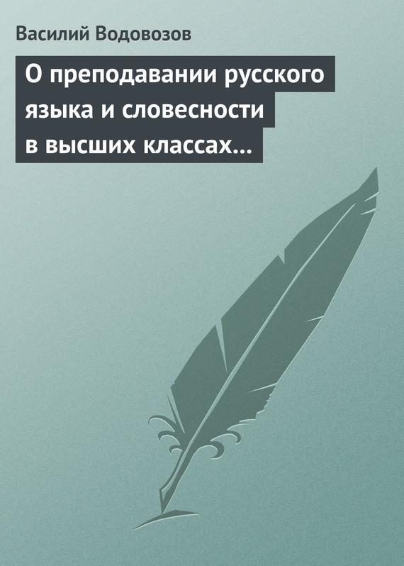 О преподавании русского языка и словесности в высших классах гимназии
