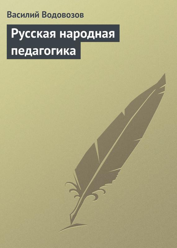 Русская народная педагогика