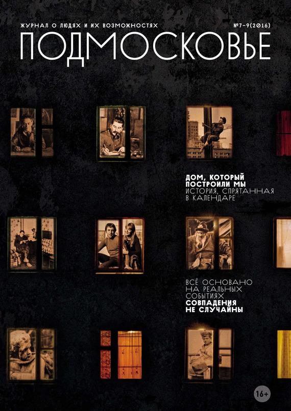 Отсутствует Подмосковье №7-9 2016 пентхаус в москве подмосковье