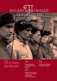 Отсутствует - Подмосковный летописец № 4 (50) 2016