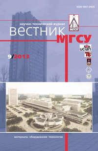 - Вестник МГСУ №9 2013