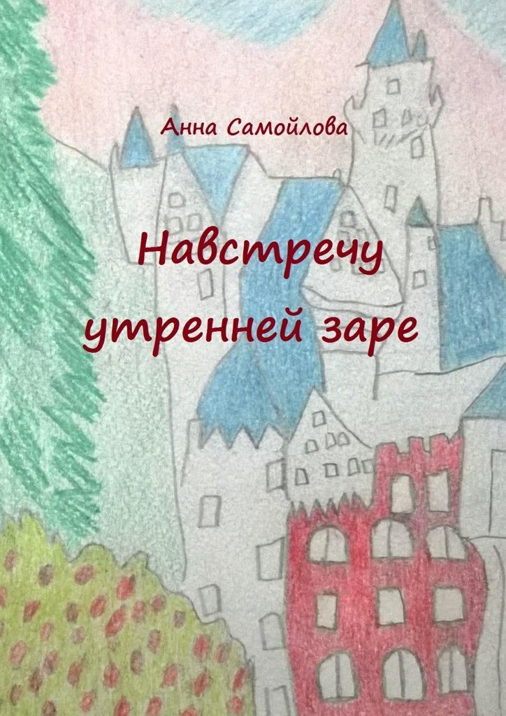 Анна Самойлова Навстречу утреннейзаре н портнягин заре навстречу