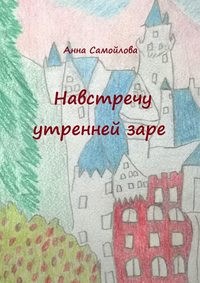 Самойлова, Анна  - Навстречу утреннейзаре