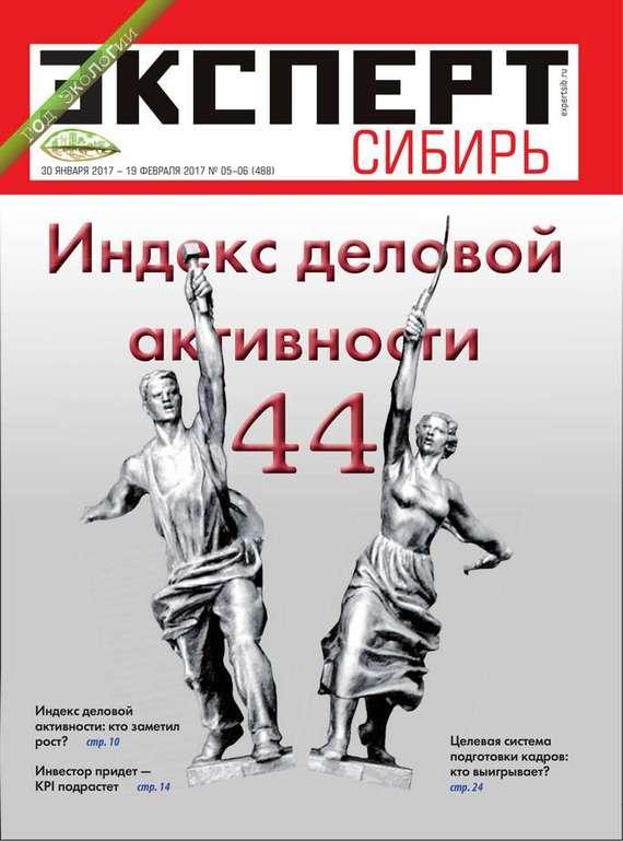 Эксперт Сибирь 05-06-2017