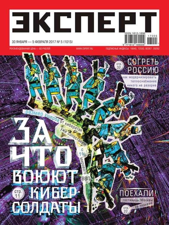 все цены на Редакция журнала Эксперт Эксперт 05-2017