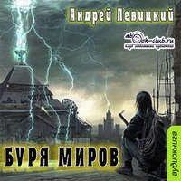 Левицкий, Андрей  - Буря миров