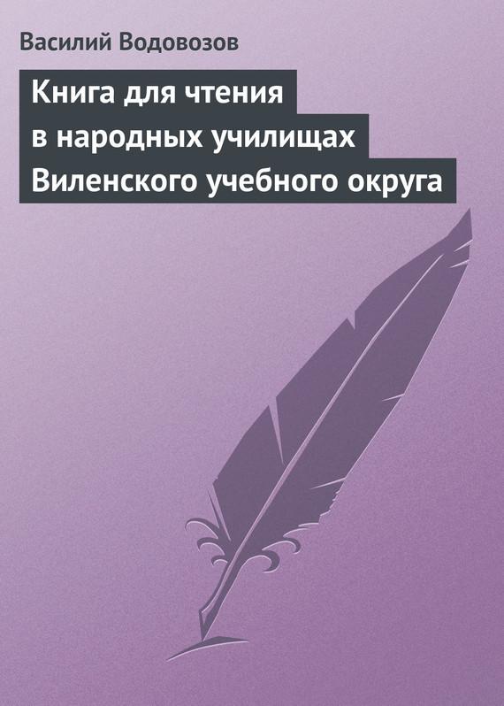 Книга для чтения в народных училищах Виленского учебного округа