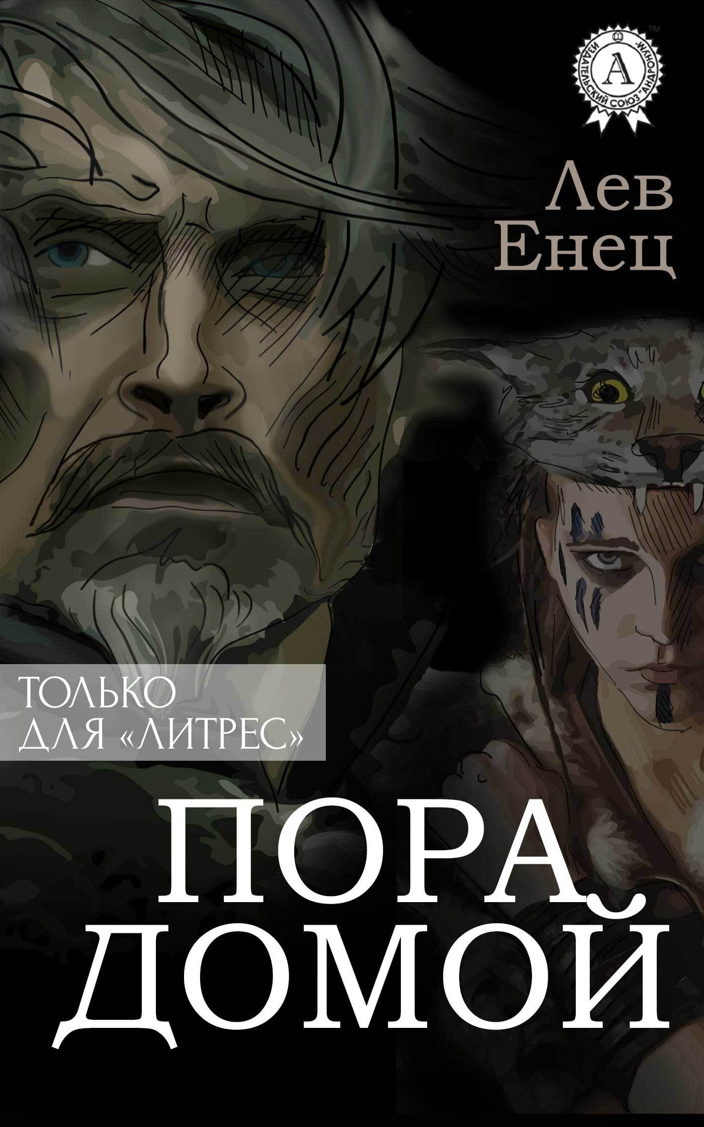 Лев Енец - Пора Домой