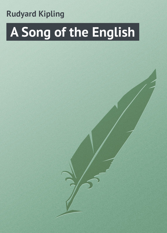 Редьярд Киплинг A Song of the English a song for summer