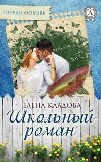 Кладова, Елена  - Школьный роман