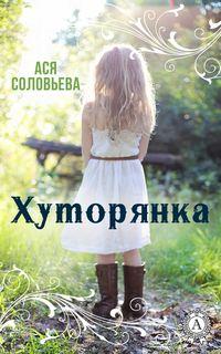 Ася Соловьева - Хуторянка