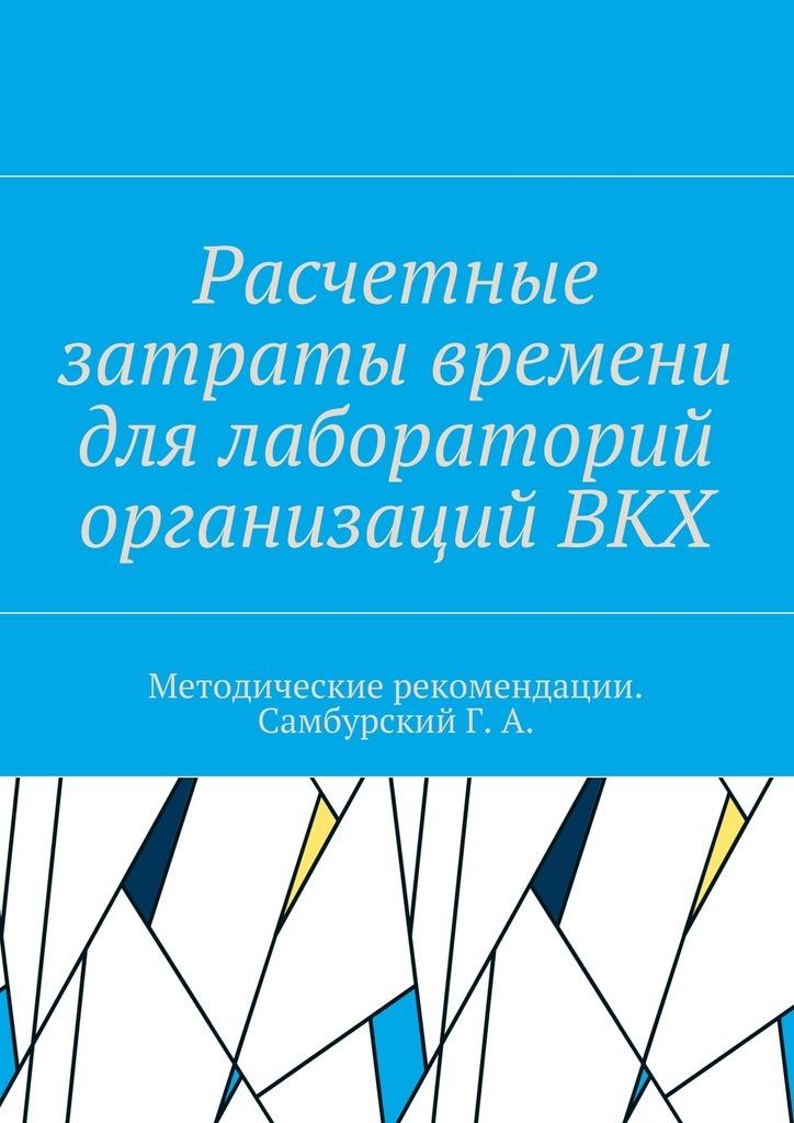 Коллектив авторов Расчетные затраты времени для лабораторий организацийВКХ