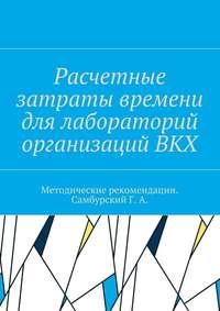 авторов, Коллектив  - Расчетные затраты времени для лабораторий организацийВКХ