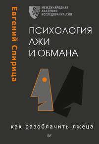 Спирица, Евгений  - Психология лжи и обмана. Как разоблачить лжеца