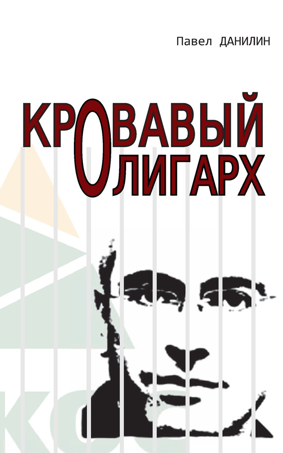 Павел Данилин Кровавый олигарх ISBN: 978-5-9907491-1-5 the integral leadership of dr jane goodall