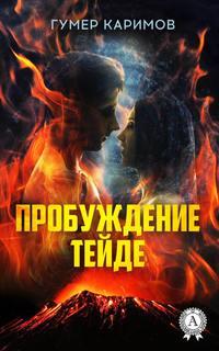 Каримов, Гумер  - Пробуждение Тейде