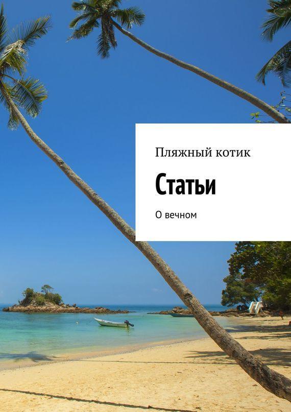 Пляжный котик Статьи. Овечном первов м рассказы о русских ракетах книга 2