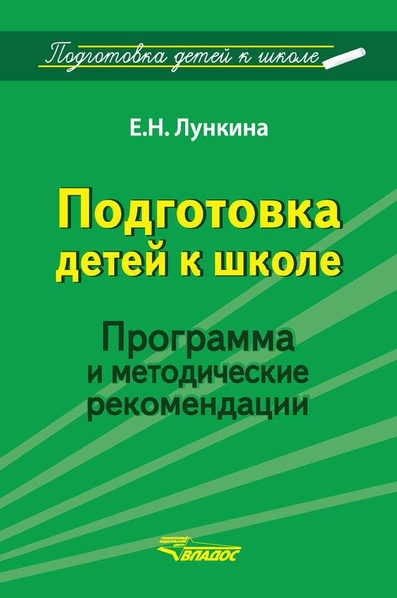 Обложка книги Подготовка детей к школе. Программа и методические рекомендации, автор Лункина, Е. Н.
