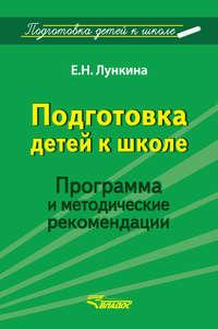 Лункина, Е. Н.  - Подготовка детей к школе. Программа и методические рекомендации